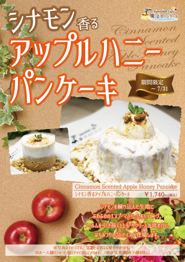 アップルハニーパンケーキ